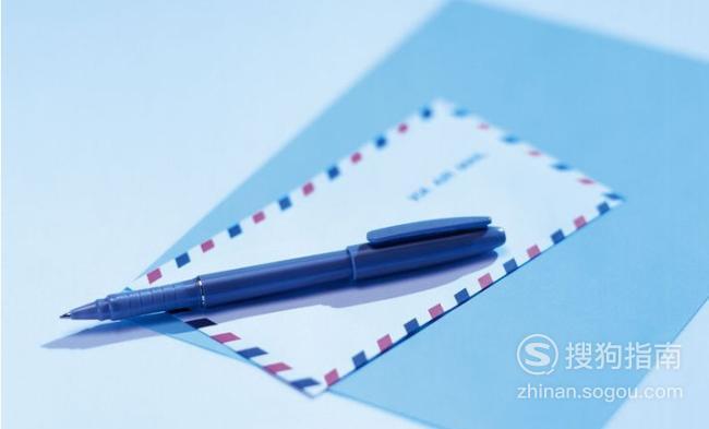 写信的格式是怎样的?