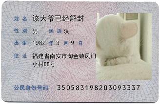 身份证照片怎么拍才好看