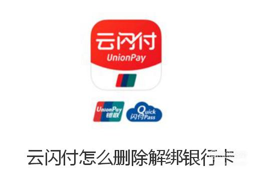 中国银联云闪付怎么删除解绑银行卡