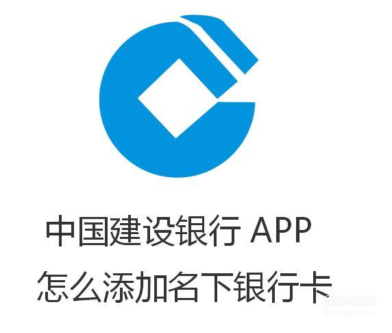 中国建设银行APP怎么添加名下银行卡