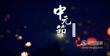 广西中元节(鬼节)怎么过的