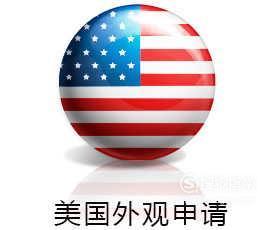 美国外观专利申请费用多少?申请材料哪些?