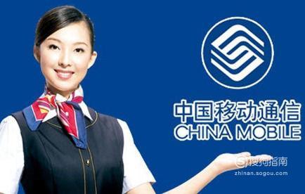 中国移动10086如何接通人工服务?