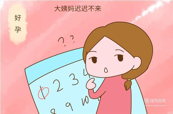 月经推迟10天影响怀孕吗