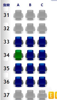 机票已经订好怎么选座位?