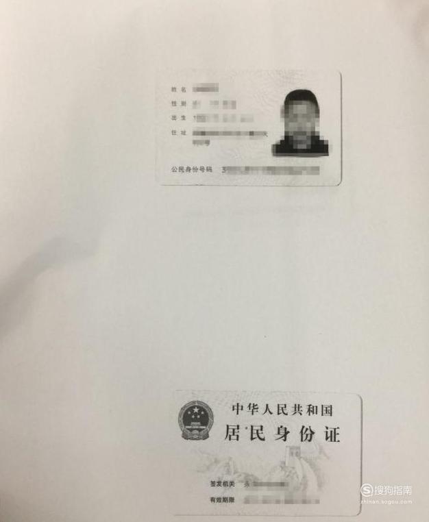 如何把身份证正反面复印到A4纸身份证如何复印?