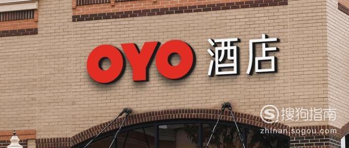 最近很火的OYO是什么?