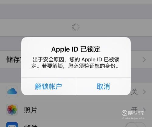 苹果id被锁定如何破解