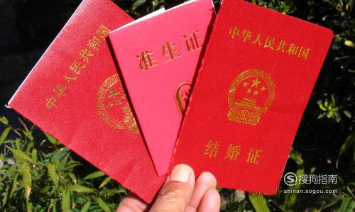 北京流动人口准生证办理指南