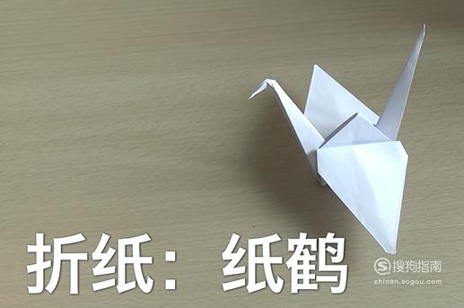 折纸——千纸鹤的折叠方法(图文详解)