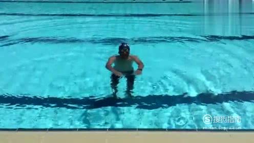如何踩水不下沉