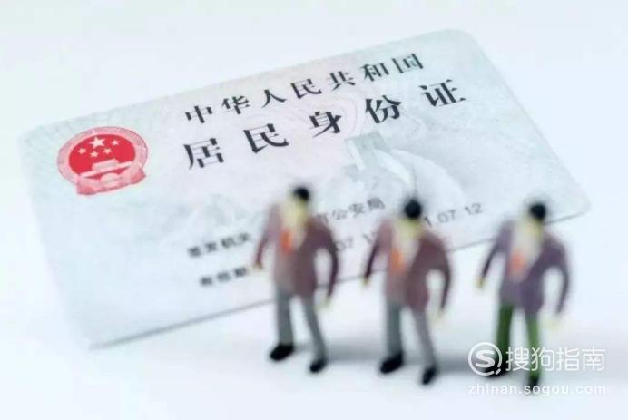 南京身份证期满换证指南