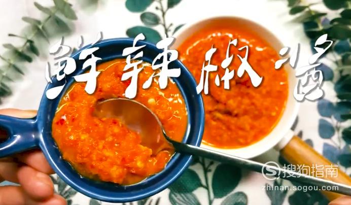 鲜辣椒酱的制作方法