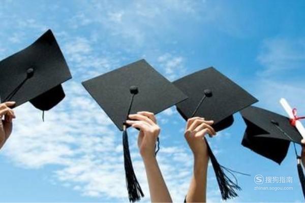 出国留学需要什么条件?
