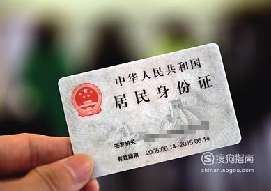 北京   身份证异地到期换证指南