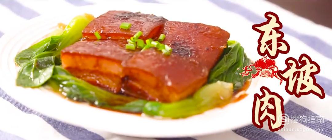 东坡肉怎么做?