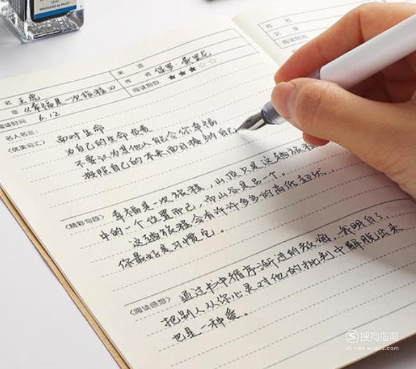 读书笔记怎么写格式?