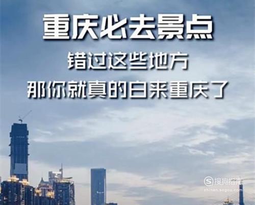 重庆必去八大景点
