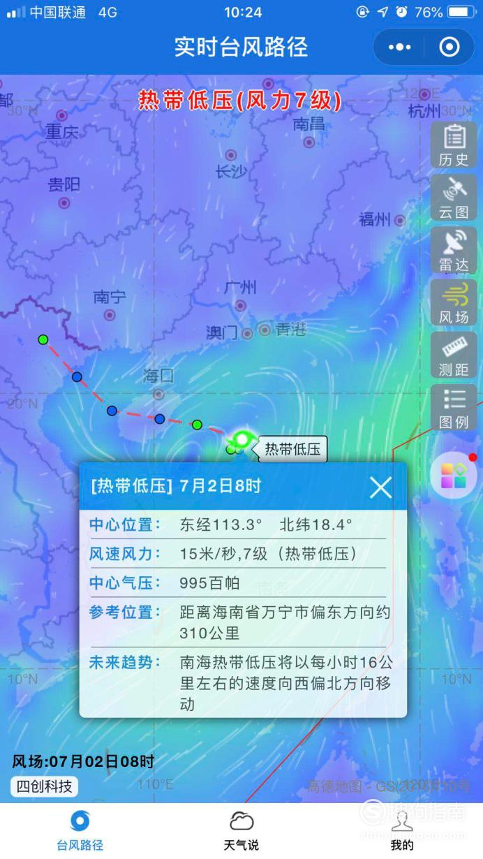 夏季台风高发期怎么预防台风?