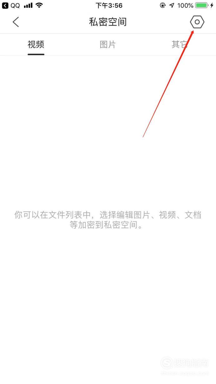 QQ浏览器怎样开启文件私密空间