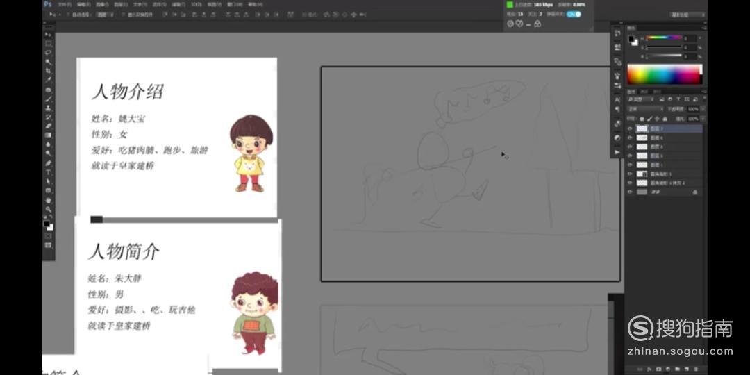 PS板绘:如何画四格漫画小故事
