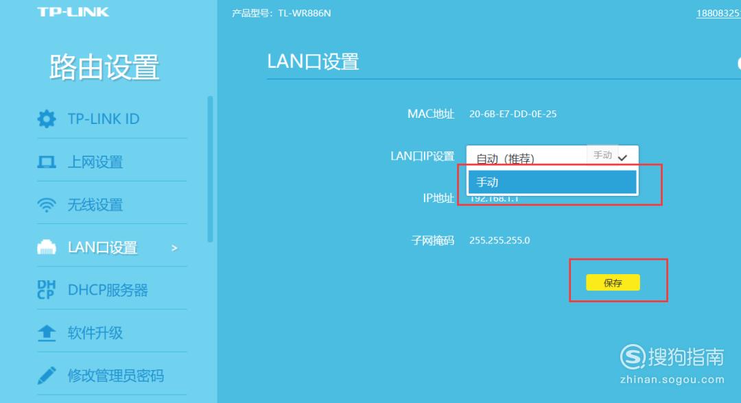 192.168.3.1路由器如何设置