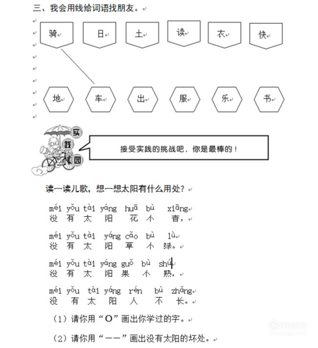 小学一年级语文上册拼音专项练习题共八页